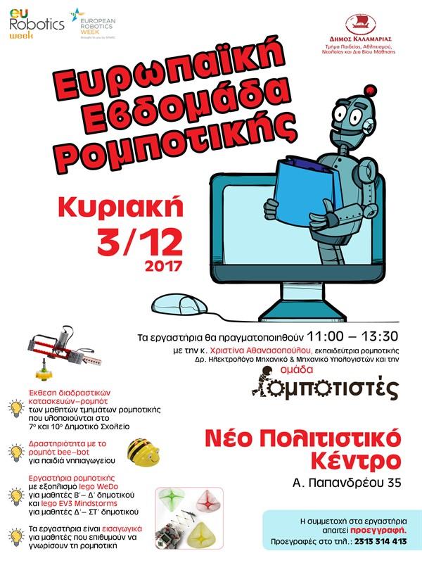 Ευρωπαϊκή Εβδομάδα Ρομποτικής στην Καλαμαριά