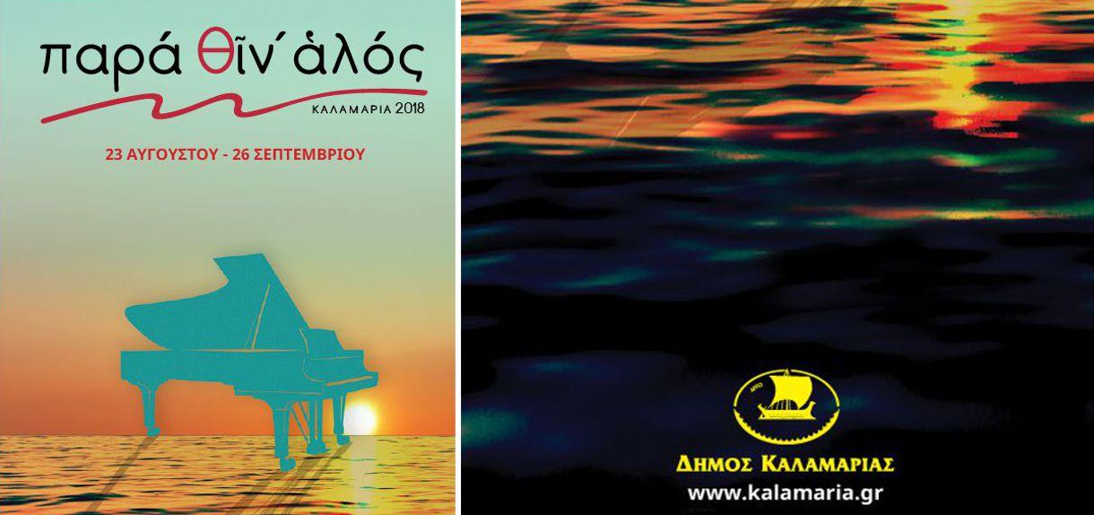 Καλαμαριά:Φεστιβάλ Παρά Θιν΄ Αλός 2018