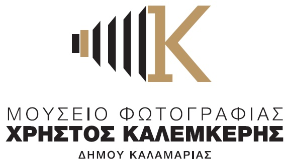 Logo_Kalemkeris