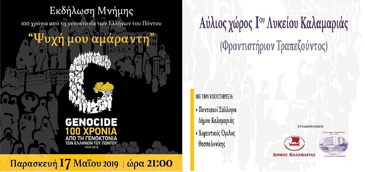 Εκδήλωση μνήμης για την γενοκτονία των Ελλήνων του Πόντου. Με αναπαράσταση άφιξης των προσφύγων