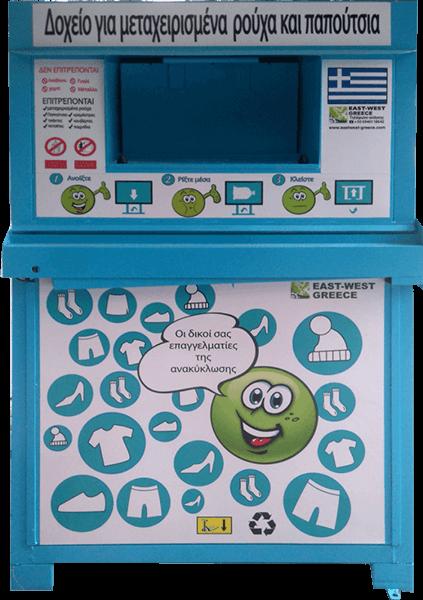 62df9f81b1a Ανακύκλωση υφασμάτων και υποδημάτων στην Καλαμαριά – Δήμος Καλαμαριάς